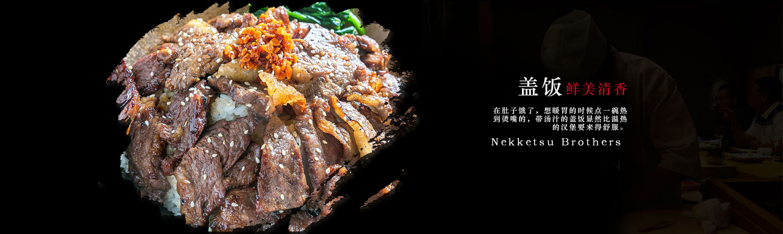 牛肉烤肉盖饭