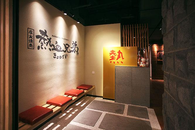 热血兄弟日式烤肉店装修图片